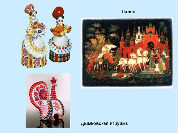 Палех Дымковская игрушка