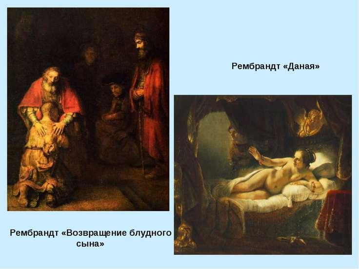 Рембрандт «Возвращение блудного сына» Рембрандт «Даная»