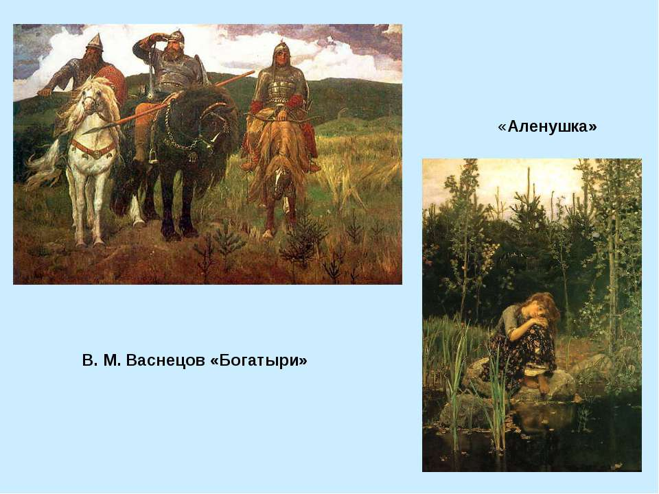 В. М. Васнецов «Богатыри» «Аленушка»