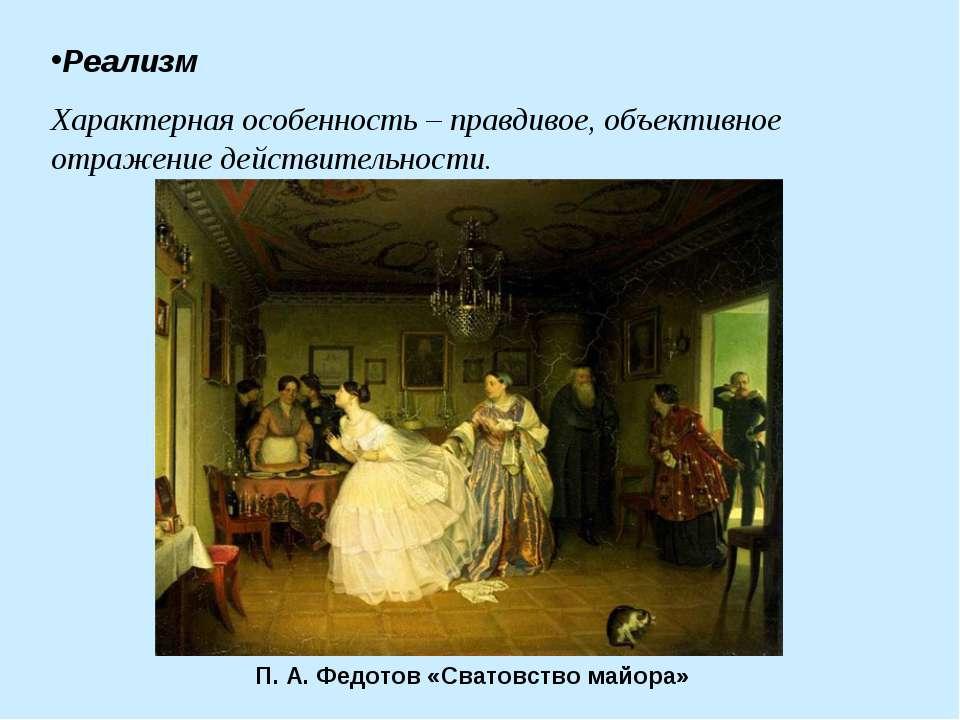 Реализм Характерная особенность – правдивое, объективное отражение действител...