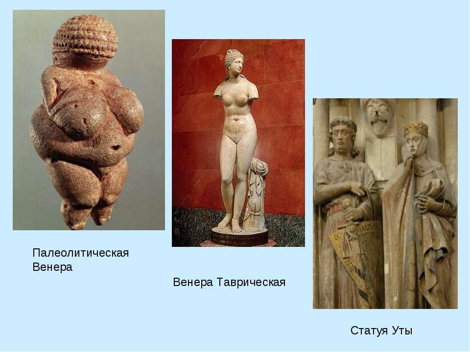 Венера Таврическая Палеолитическая Венера Статуя Уты