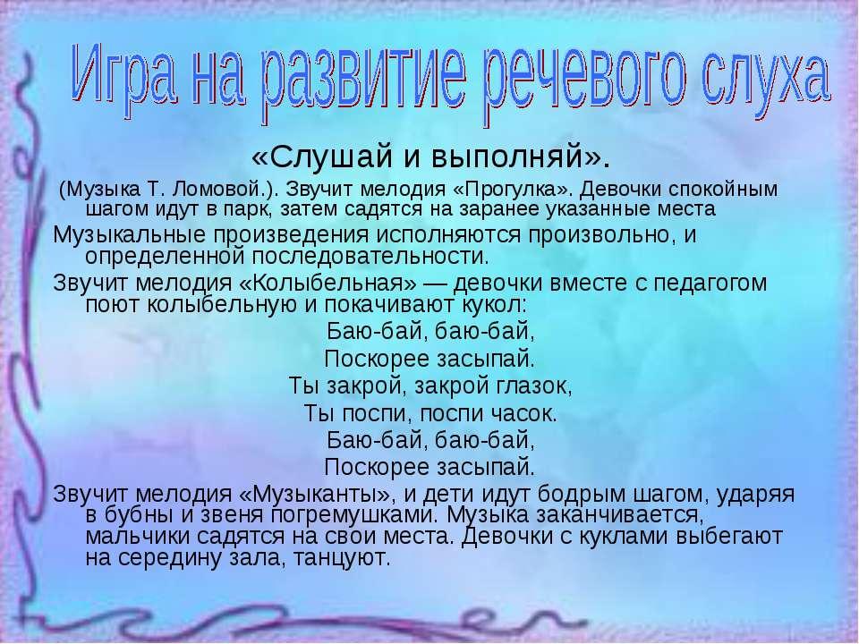 «Слушай и выполняй». (Музыка Т. Ломовой.). Звучит мелодия «Прогулка». Девочки...