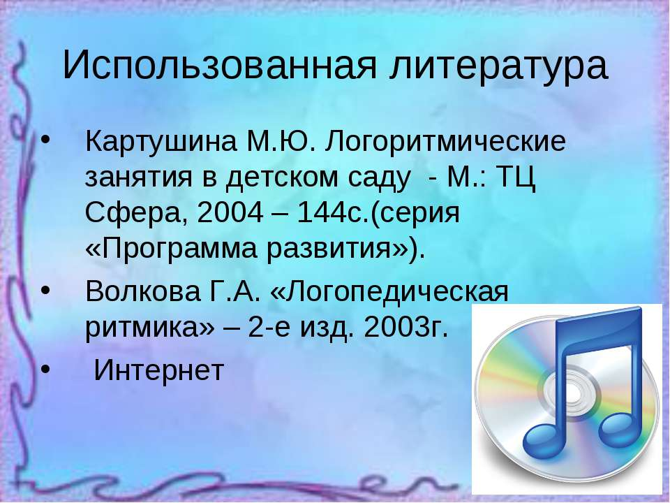 Использованная литература Картушина М.Ю. Логоритмические занятия в детском са...