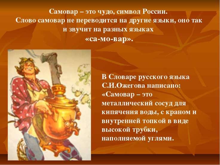 Самовар – это чудо, символ России. Слово самовар не переводится на другие язы...