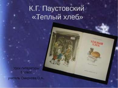 К.Г. Паустовский «Теплый хлеб» Урок литературы 5 класс учитель Смирнова О.А.