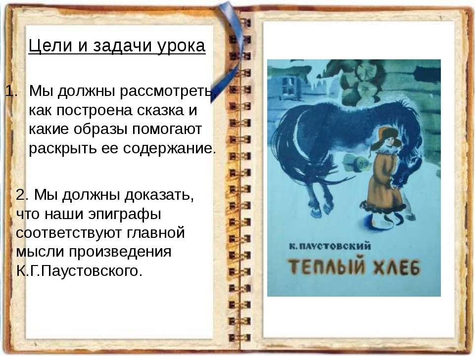 Цели и задачи урока Мы должны рассмотреть, как построена сказка и какие образ...