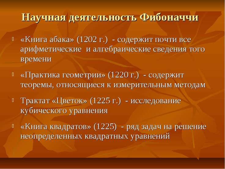«Книга абака» (1202 г.) - содержит почти все арифметические и алгебраические ...