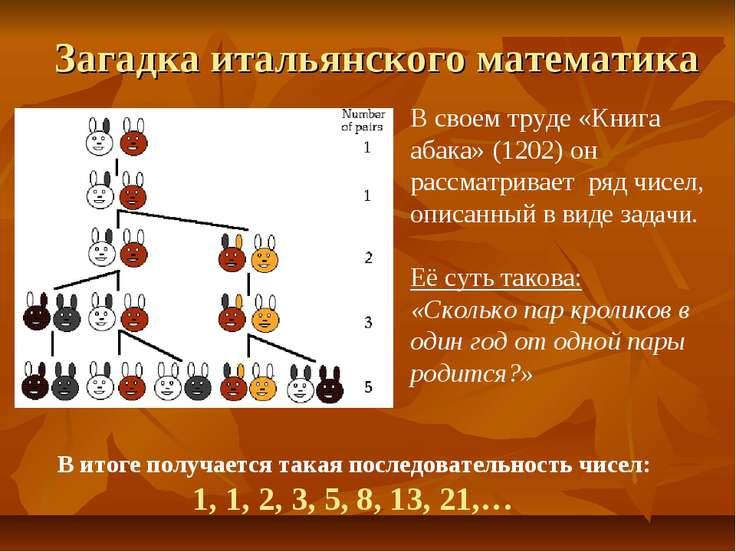 В своем труде «Книга абака» (1202) он рассматривает ряд чисел, описанный в ви...