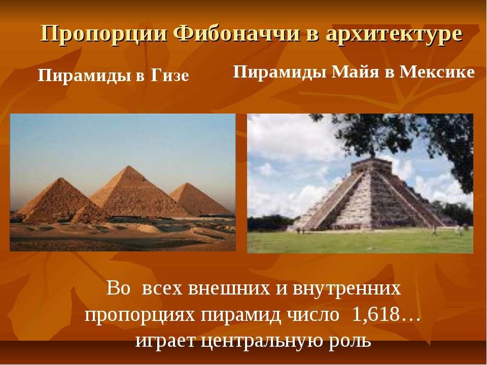Пирамиды в Гизе Пирамиды Майя в Мексике Во всех внешних и внутренних пропорци...