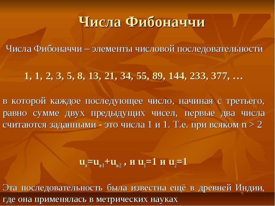 Числа Фибоначчи – элементы числовой последовательности 1, 1, 2, 3, 5, 8, 13, ...