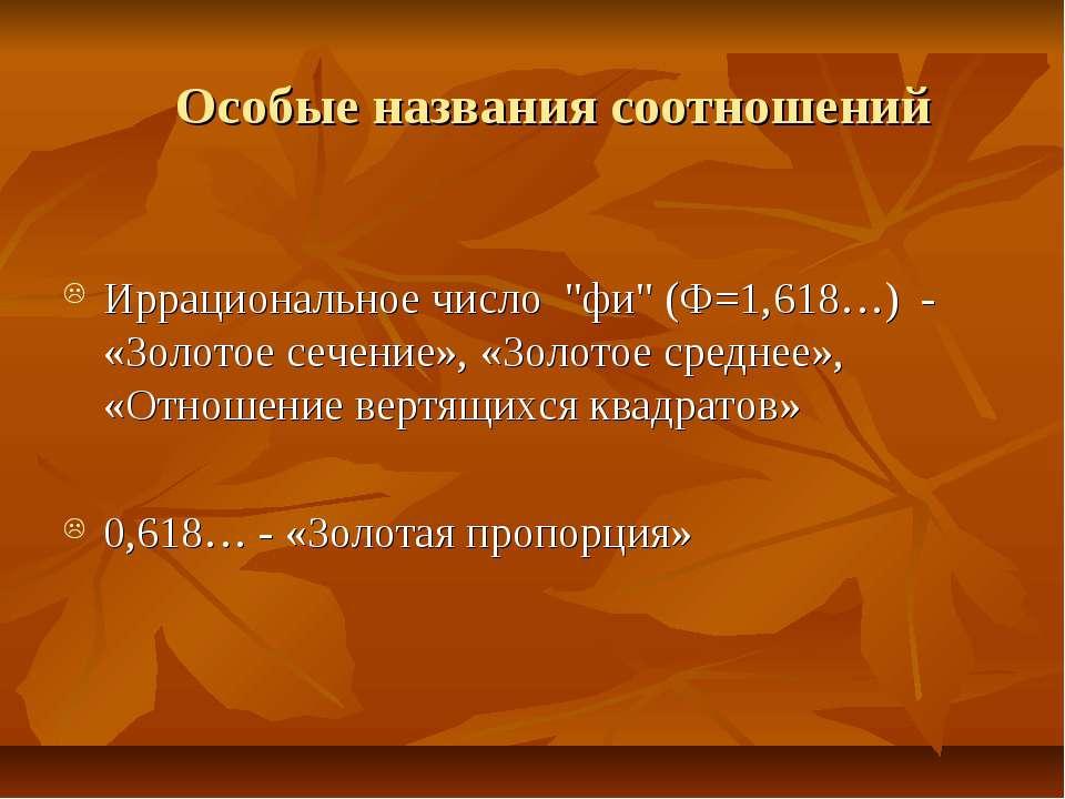 """Иррациональное число """"фи"""" (Ф=1,618…) - «Золотое сечение», «Золотое среднее», ..."""
