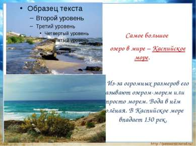 Самое большое озеро в мире – Каспийское море. Из-за огромных размеров его наз...