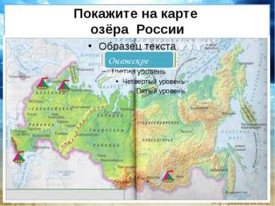 Покажите на карте озёра России Каспийское море Озеро Байкал Ладожское озеро О...