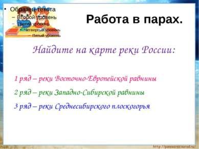 Найдите на карте реки России: 1 ряд – реки Восточно-Европейской равнины 2 ряд...