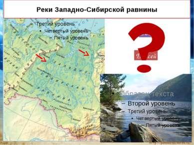 Реки Западно-Сибирской равнины Обь Енисей
