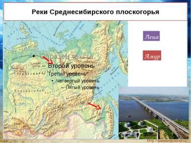 Реки Среднесибирского плоскогорья Лена Амур