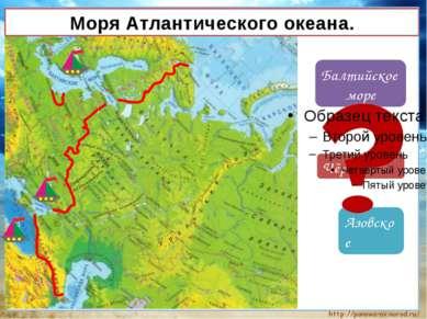 Моря Атлантического океана. Балтийское море Чёрное море Азовское море