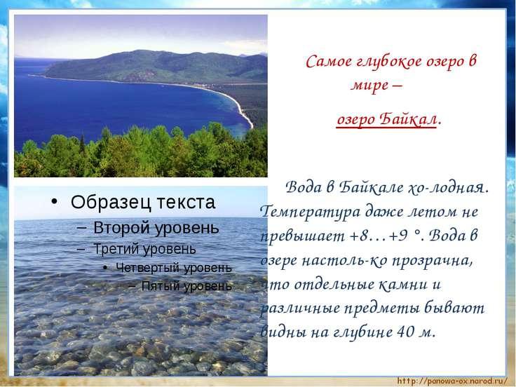 Самое глубокое озеро в мире – озеро Байкал. Вода в Байкале хо-лодная. Темпера...