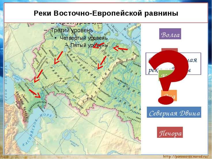 Реки Восточно-Европейской равнины Волга Самая крупная река равнины Дон Кама О...