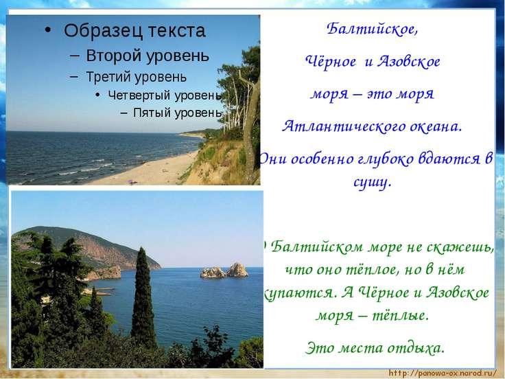 Балтийское, Чёрное и Азовское моря – это моря Атлантического океана. Они особ...