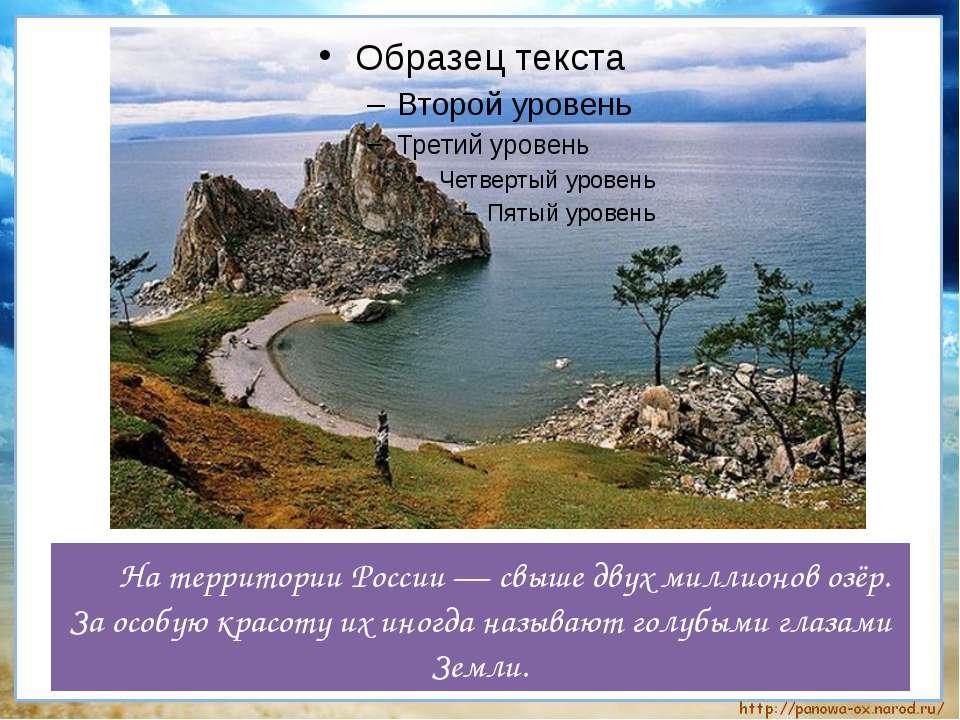 На территории России — свыше двух миллионов озёр. За особую красоту их иногда...