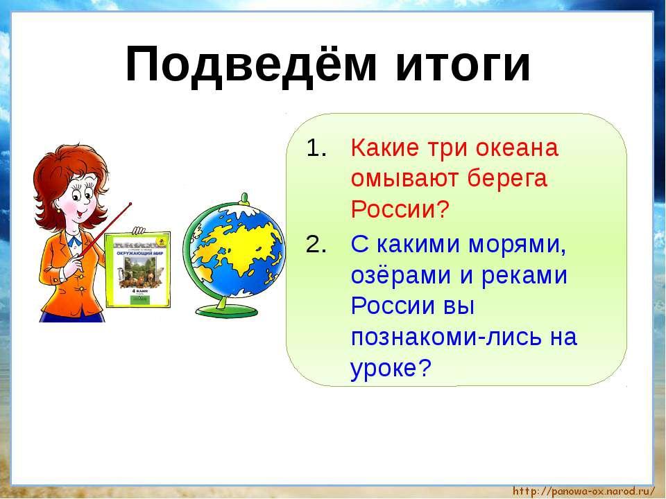 Какие три океана омывают берега России? С какими морями, озёрами и реками Рос...