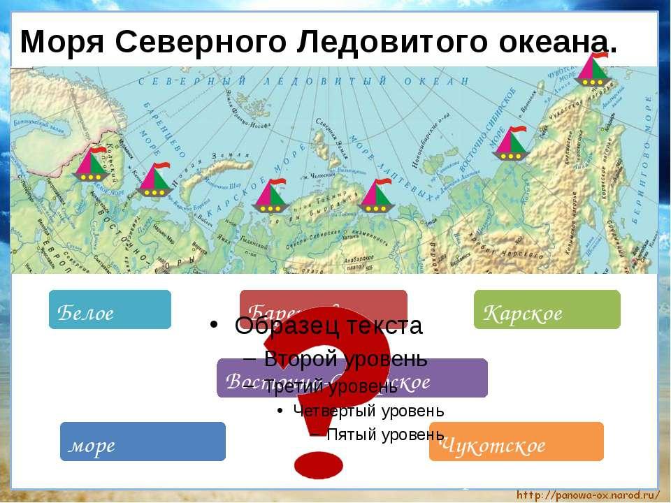 Моря Северного Ледовитого океана. Баренцево море Карское море море Лаптевых В...
