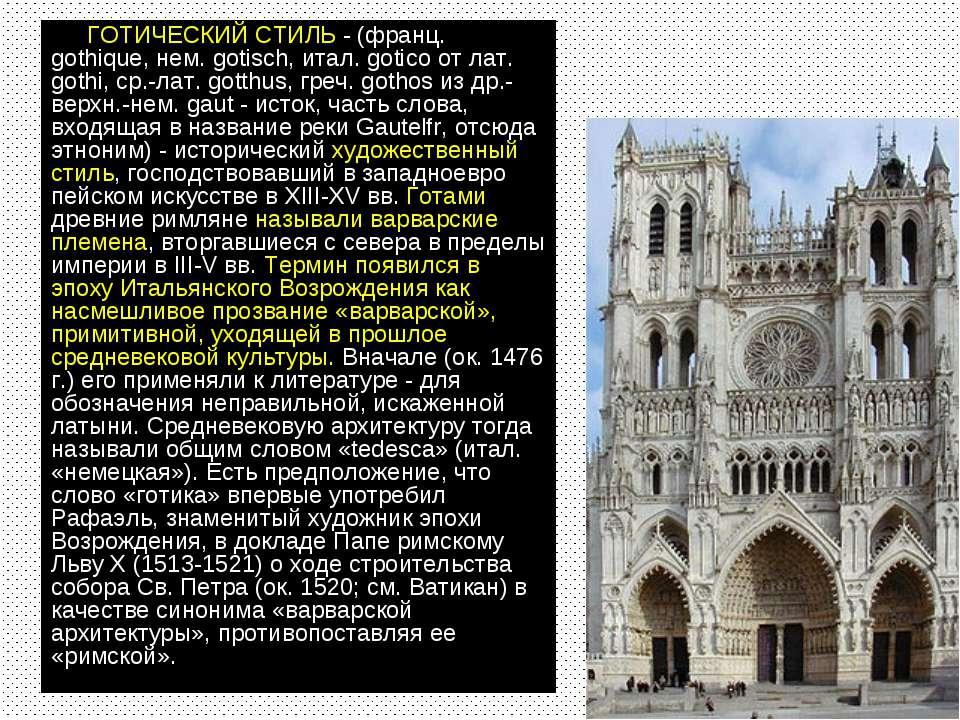 ГОТИЧЕСКИЙ СТИЛЬ - (франц. gothique, нем. gotisch, итал. gotico от лат. gothi...