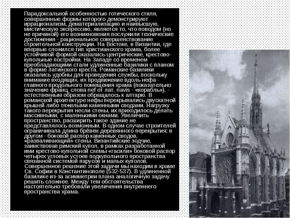 Парадоксальной особенностью готического стиля, совершенные формы которого дем...
