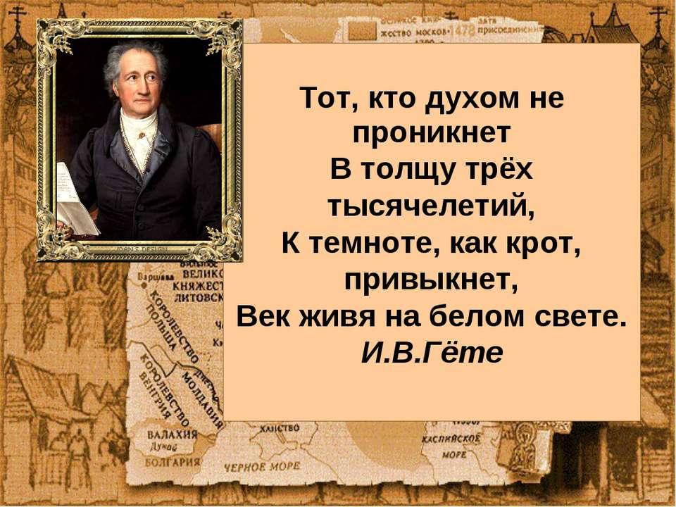 Тот, кто духом не проникнет В толщу трёх тысячелетий, К темноте, как крот, пр...