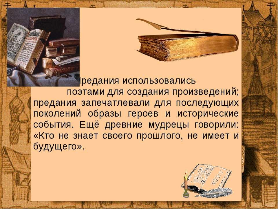 Предания использовались поэтами для создания произведений; предания запечатле...