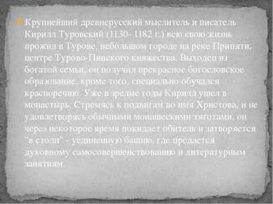 Крупнейший древнерусский мыслитель и писатель Кирилл Туровский (1130- 1182 г....