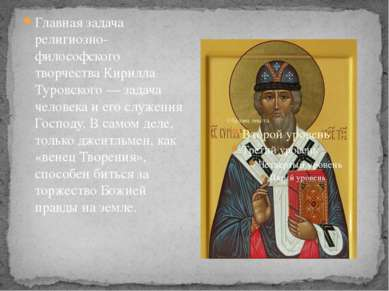 Главная задача религиозно-философского творчества Кирилла Туровского — задача...