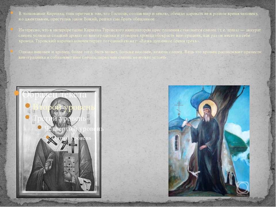 В толковании Кирилла, толк притчи в том, что Господь, создав мир и землю, обе...