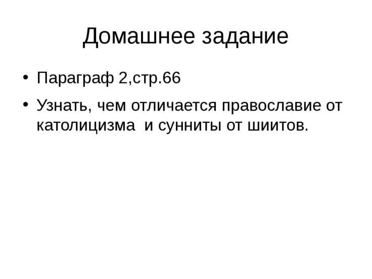 Домашнее задание Параграф 2,стр.66 Узнать, чем отличается православие от като...