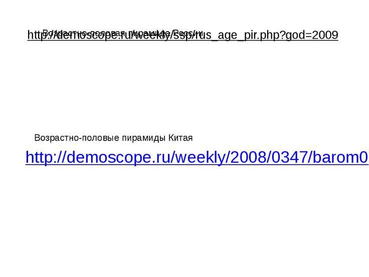 http://demoscope.ru/weekly/ssp/rus_age_pir.php?god=2009 http://demoscope.ru/w...