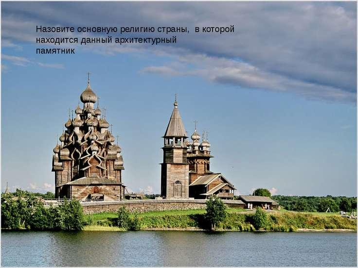 Назовите основную религию страны, в которой находится данный архитектурный па...