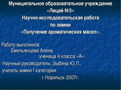 Муниципальное образовательное учреждение «Лицей №3» Научно-исследовательская ...