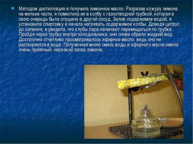 Методом дистилляция я получила лимонное масло. Разрезав кожуру лимона на мелк...