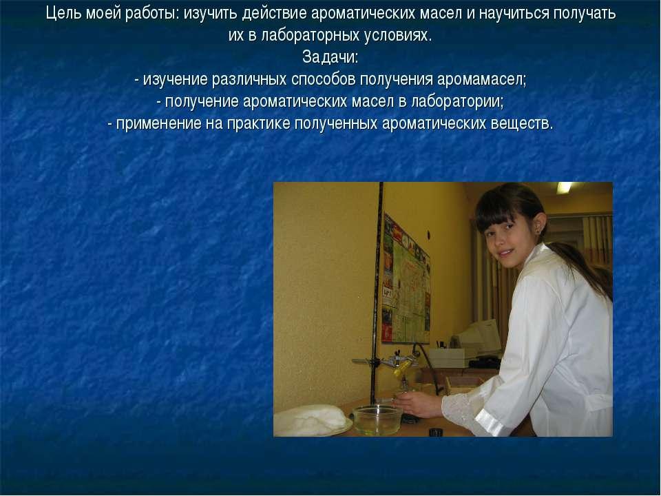 Цель моей работы: изучить действие ароматических масел и научиться получать и...