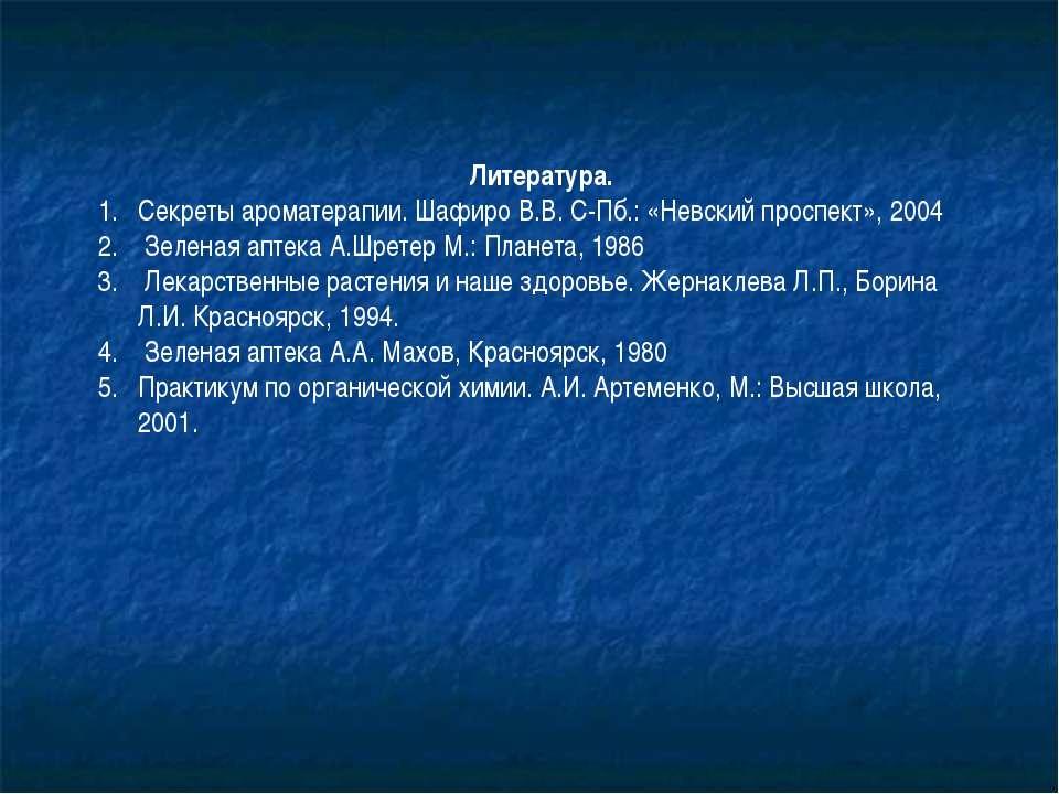 Литература. Секреты ароматерапии. Шафиро В.В. С-Пб.: «Невский проспект», 2004...