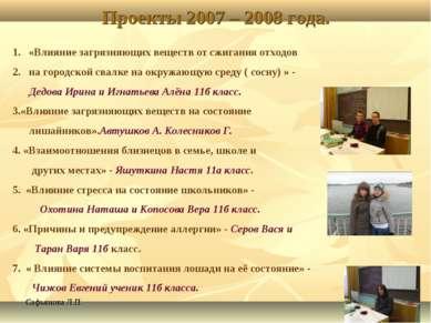 Сафьянова Л.П. Проекты 2007 – 2008 года. «Влияние загрязняющих веществ от сжи...