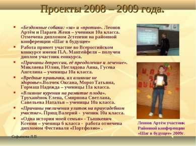 Сафьянова Л.П. Проекты 2008 – 2009 года. «Бездомные собаки: «за» и «против». ...