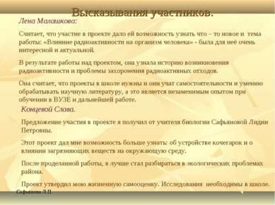 Сафьянова Л.П. Высказывания участников. Лена Малашкова: Считает, что участие ...