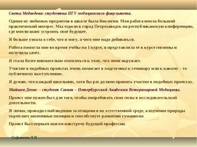 Сафьянова Л.П. Света Медведева: студентка ПГУ медицинского факультета. Одним ...