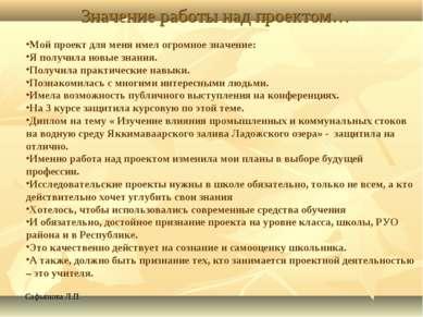 Сафьянова Л.П. Значение работы над проектом… Мой проект для меня имел огромно...