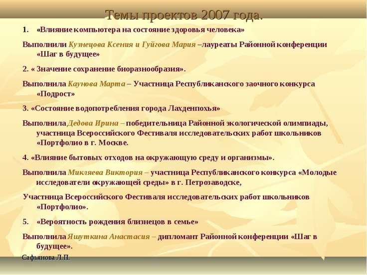 Сафьянова Л.П. Темы проектов 2007 года. «Влияние компьютера на состояние здор...