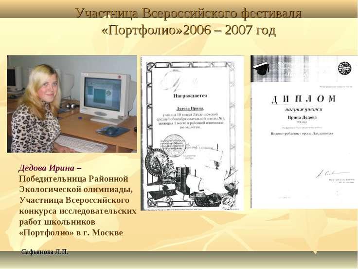 Сафьянова Л.П. Участница Всероссийского фестиваля «Портфолио»2006 – 2007 год ...