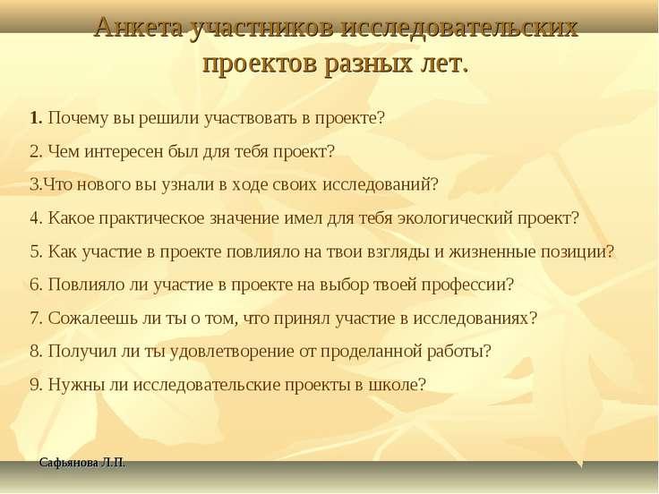 Сафьянова Л.П. Анкета участников исследовательских проектов разных лет. Почем...