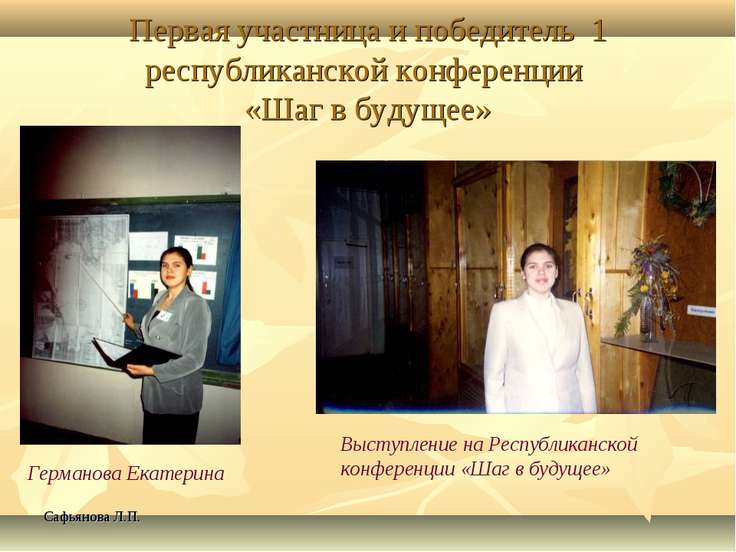 Сафьянова Л.П. Первая участница и победитель 1 республиканской конференции «Ш...